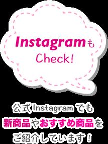 instagramもcheck!公式instagramでも新商品やおすすめ商品をご紹介しています!